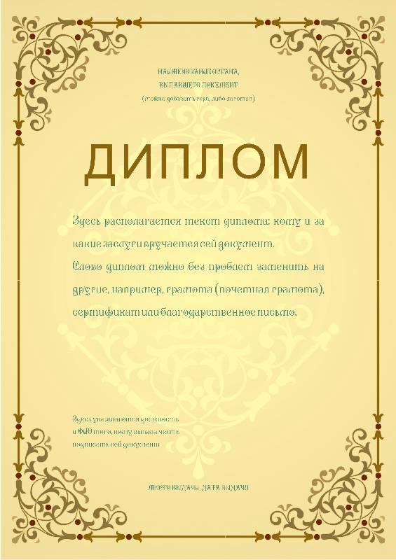 Грамоты дипломы  Диплом