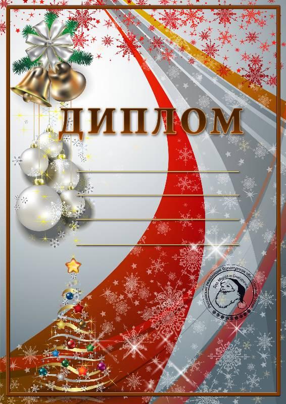Диплом для нового года шаблон