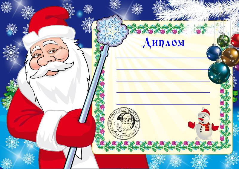 Грамоты на Новый год  диплом Деда Мороза
