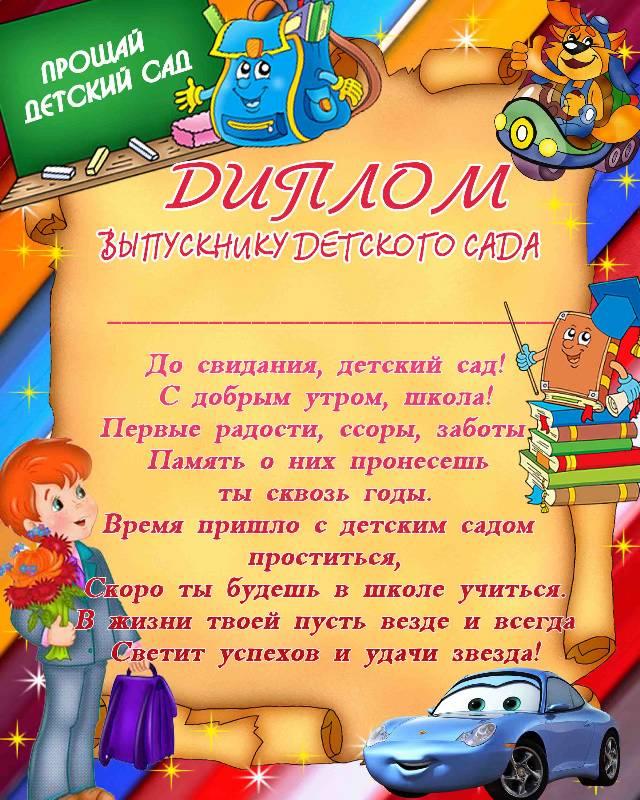 Грамоты Для детей  Скачать диплом выпускнику детского сада