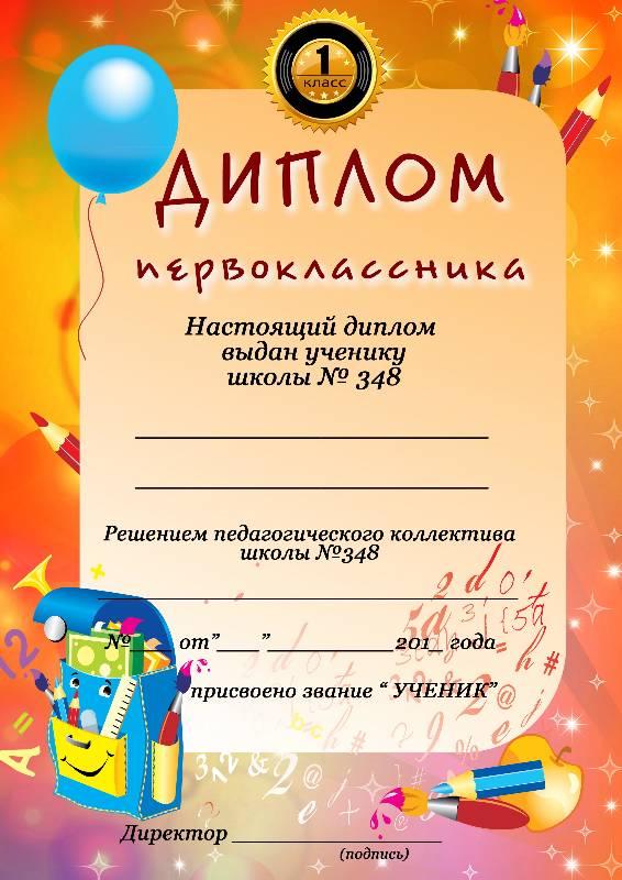 Грамоты Для детей  Скачать шаблон диплома первоклассника