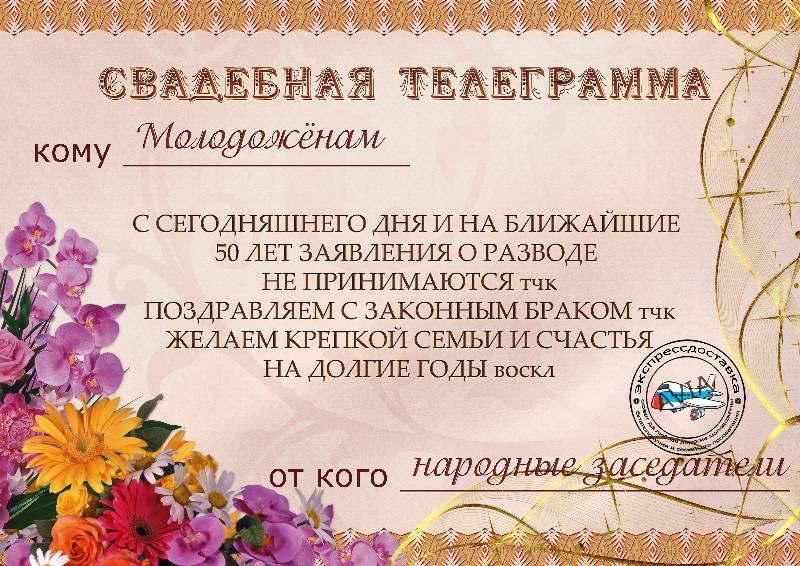 Шуточное поздравление на свадьбу посылка