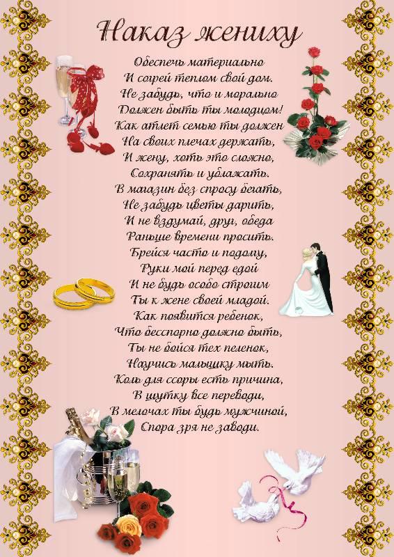 Поздравления со свадьбой жениху