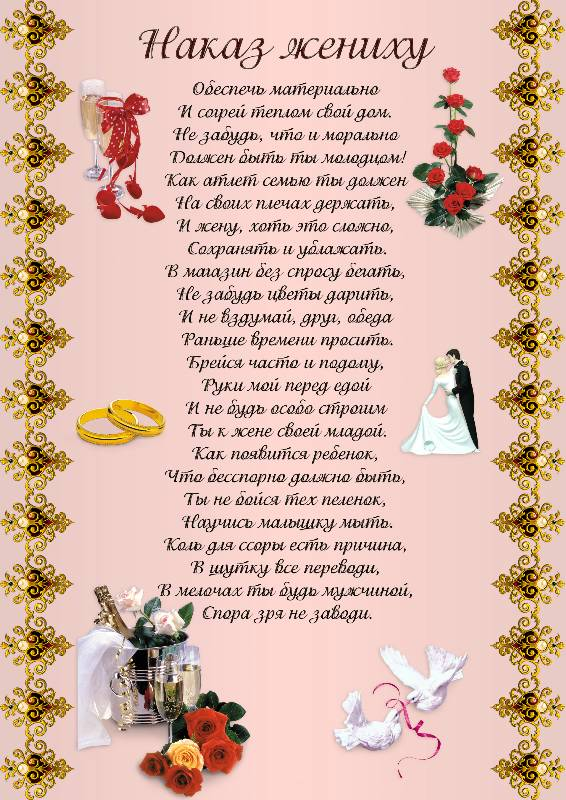 Поздравления невесте от отца