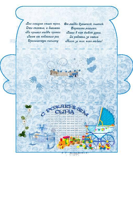 Шаблоны открыток с рождением сына