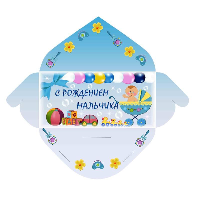для денег с фотографиями конверт