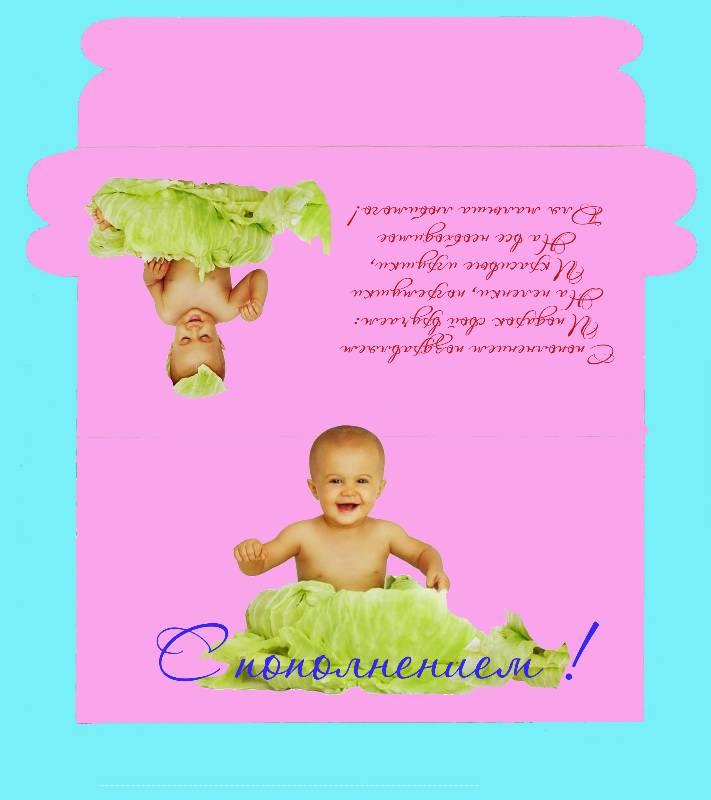 Конверт открытка для новорожденных 86