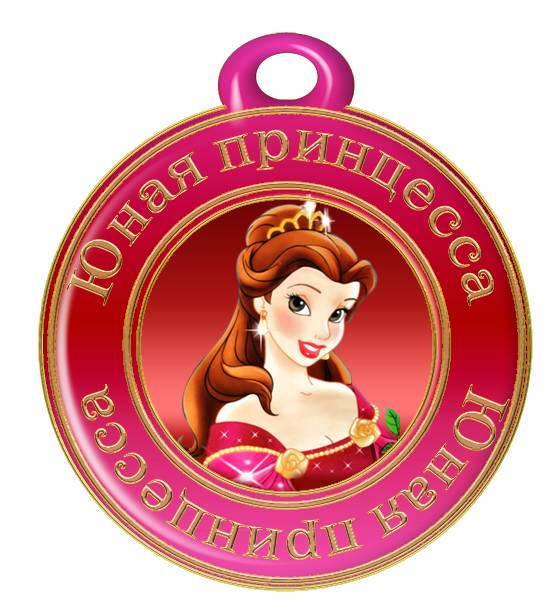 Медали для конкурсов для девочек